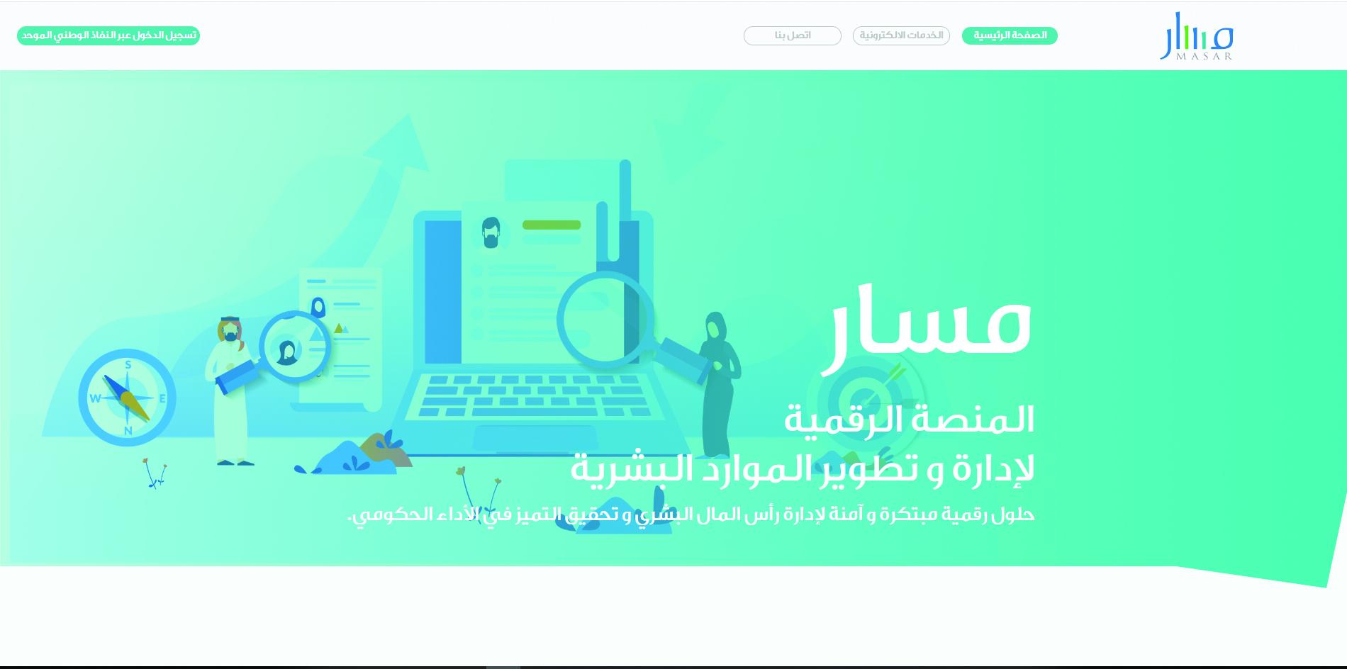 مجلة التنمية الإدارية منصة مسار لإدارة وتطوير الموارد البشرية أداء حكومي متميز